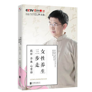 Three Steps for Women's Health Relieving Liver and Nourishing the Heart Need to be Dr. Luo Luo Dalun with TCM Health Family Good Doctor Family Doctor Nutrition and Health