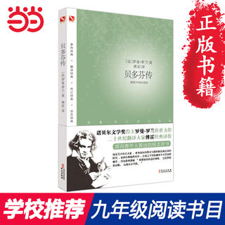 Beethoven is selected into the 1-9th grade Winter holiday must read the people's daily report strongly recommended Fu Lei classic translation Roman Rolland <giant