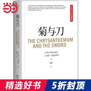 Chrysanthemum and the Sword sold worldwide for 70 years, friendly and easy to understand description of the Japanese national character of oriental culture Ruth Benedict