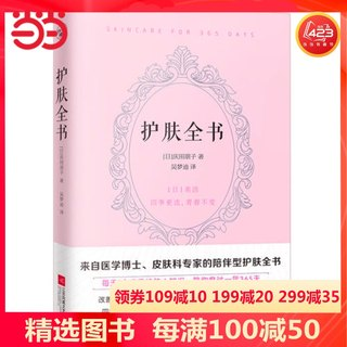 Complete Skin Care Book by Tomoko Qingtian Recommended by Little Red Book A companion beauty skin care book from a doctor of medicine 1 per day