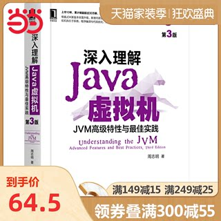 In-depth understanding of the Java virtual machine: JVM advanced features and *practice 3rd edition