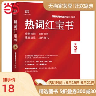 ChinaDaily hot words Little Red Book 3rd edition 2019 Special Edition