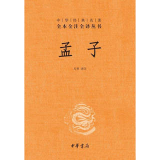 Mencius Chinese classics full full translation of this all-in