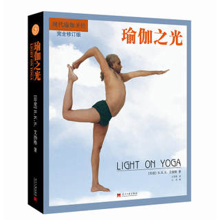 Light yoga completely revised version of the founders of modern yoga Iyengar rage of the classic book reading coaches and practitioners