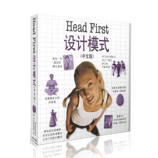 Head First Design Mode Chinese Version Jolt Shock Award Classic Bestseller Simple and Simple Giveaway