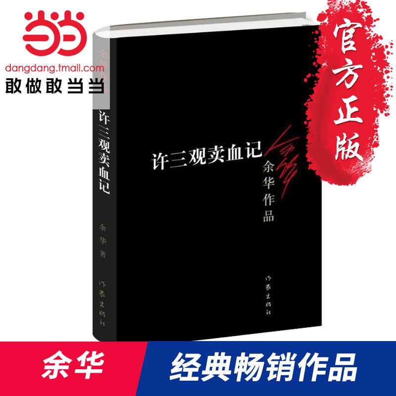 【当当网 正版书籍】许三观卖血记(新版)余华作品集 现当代文学随笔长篇小说畅销书籍