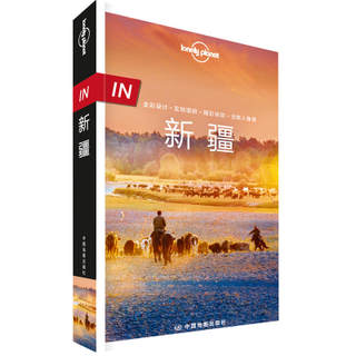 LonelyPlanet LP Lonely Planet Travel Guide Series Guide International LP Xinjiang