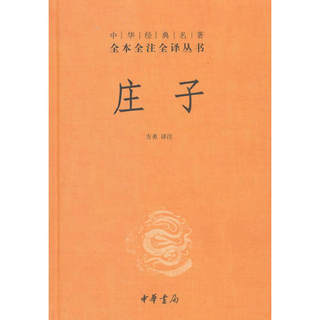 Zi Chinese classics full translation of this all-in all-books