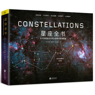 Everything constellation book Constellation star map locating the origin of astronomy observation skills necessary equipment related to constellations, the answer can be found here