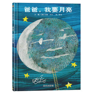 Xinyi World Selected Picture Book Dad, I Want the Moon Picture Book for 3-6 Years