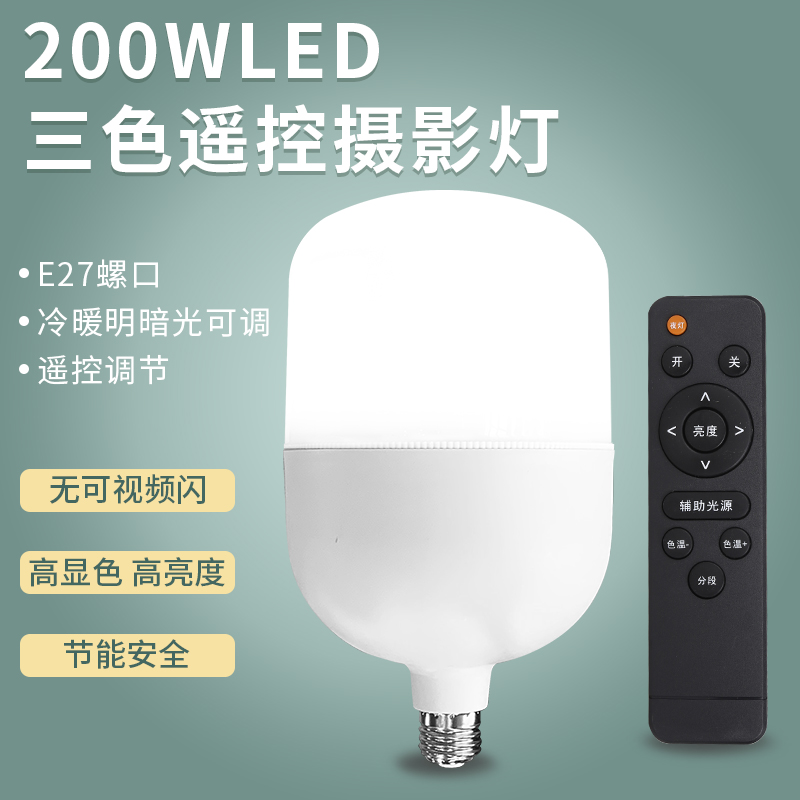 Photopower 200W LED three color temperature photography light bulb soft light box Anchor selfie light fill light white light soft light box shooting Taobao fill light three primary color soft light indoor camera photo