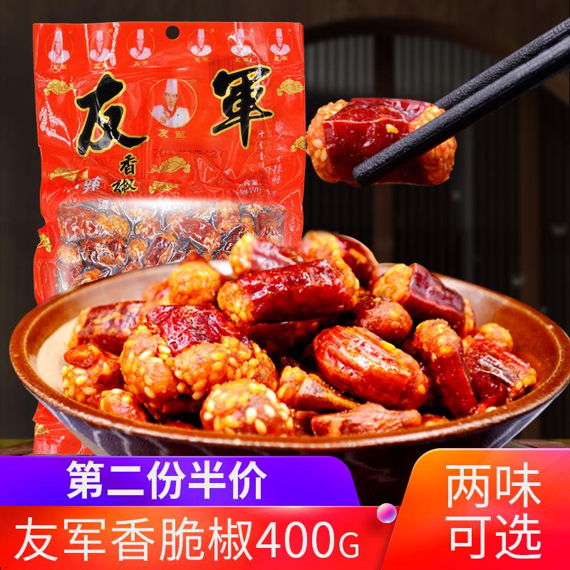 袋装香脆椒干零食花生米400g辣椒下酒菜酥脆麻辣友军小吃重庆特产