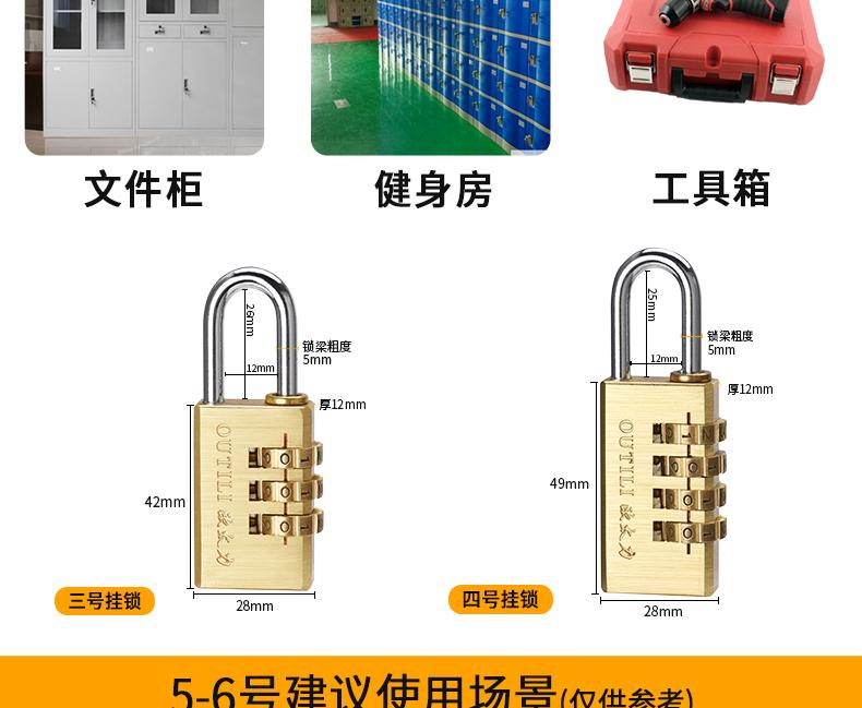 欧太力纯铜密码挂锁旅行箱锁更衣柜书包箱包健身房家用密码小钥匙锁详细照片