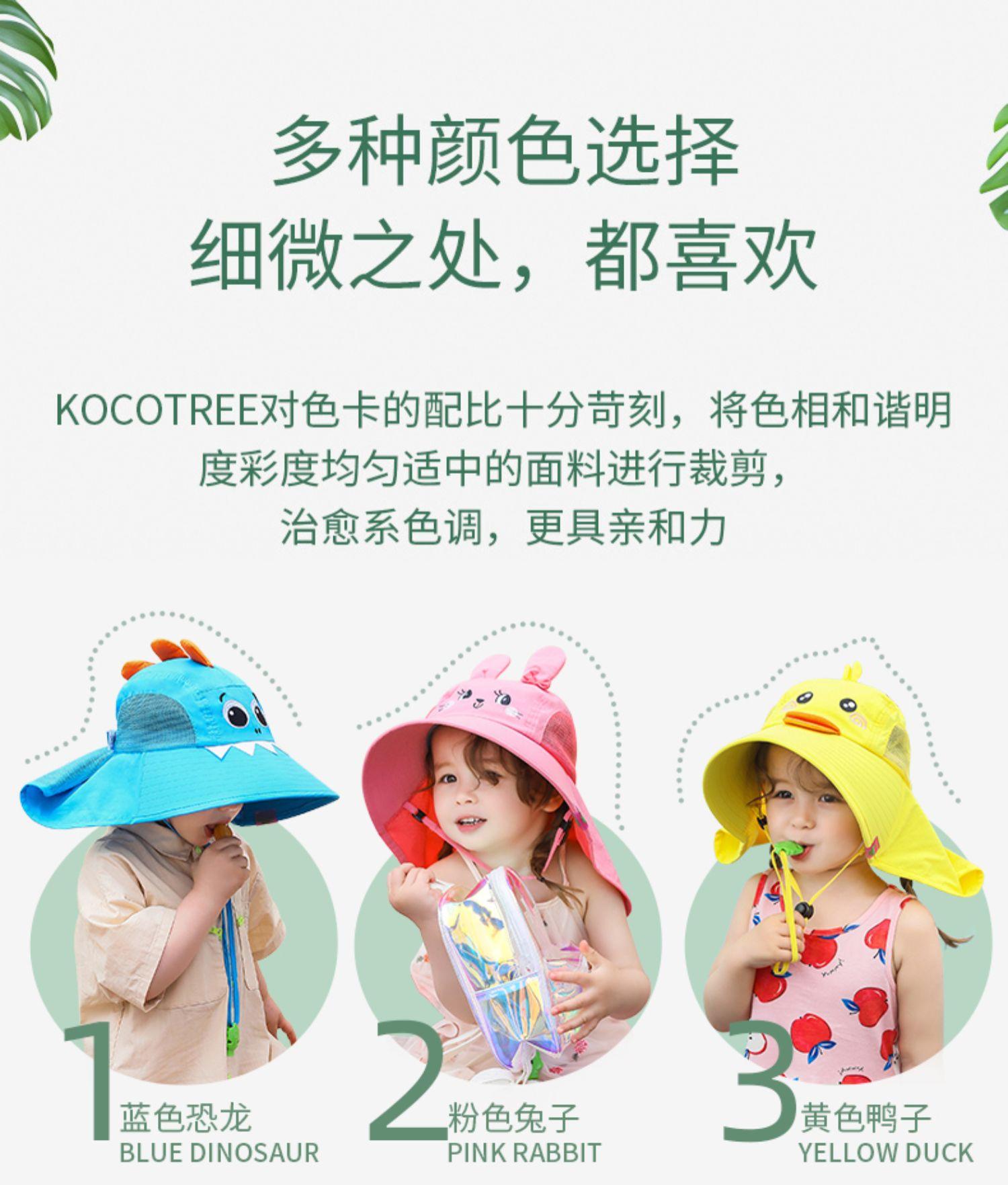【kk树】儿童防晒遮阳帽