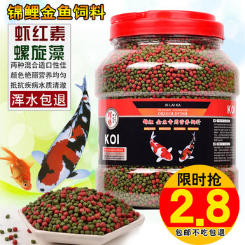 Fish food universal small particle goldfish koi fish feed small ornamental fish food spirulina coloring fish bait