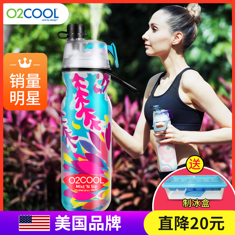 USA O2COOL Sports Fitness Spray Cup outdoor portable water bottle handy Cup children student Spray Cup