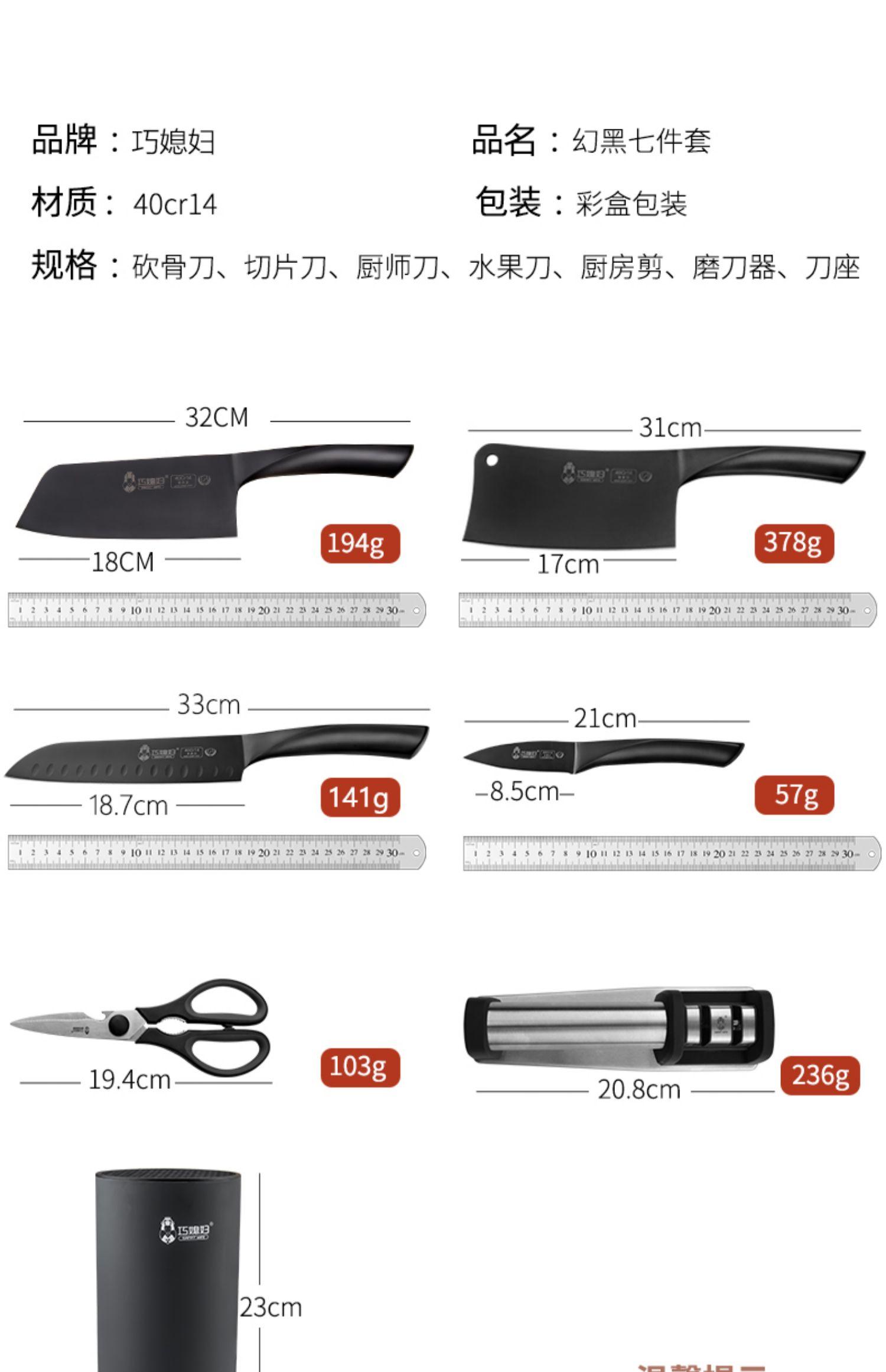 【巧媳妇】厨房不锈钢菜刀送多功能刨 34