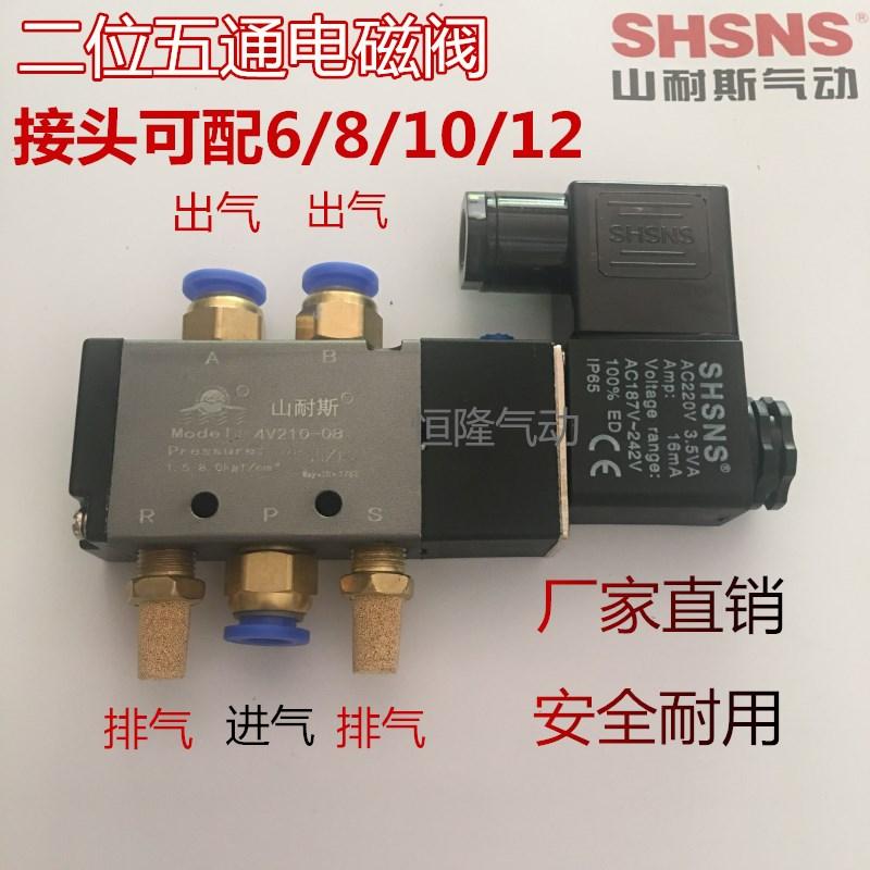 山耐斯SHSNS电磁阀4V210-08DC2424VAC220220V二位五通换向阀气阀