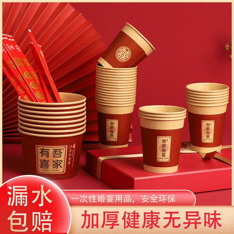 Wedding paper cup Disposable wedding cup Wedding paper bowl thickened wedding wedding water cup Wedding supplies Daquan