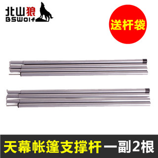 Beishan wolf galvanized iron-draft outdoor tent hall bracket support Iron sun visor support rod