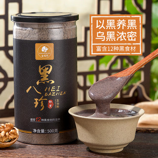 3 to send 1 black eight pearl black sesame paste with sugar-free queen nutrition breakfast pregnant women nucleus 麻 现 现 磨 磨