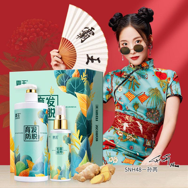 【天猫超市】霸王育发防脱洗发水套装