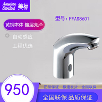 American standard chrome-plated Shenglu automatic sensor faucet 8611 8601 infrared sensor single hot and cold water faucet