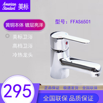 American standard bathroom FFAS6501 Sefer single hole basin washbasin washbasin faucet Hot and cold CF-6501