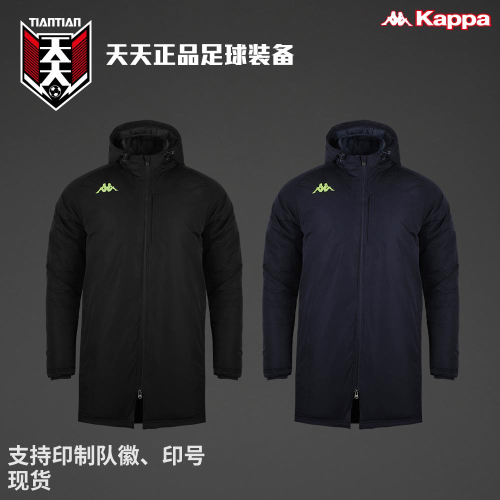 现货天天正品卡帕/KAPPA保暖舒适足球运动大衣男子中长款连帽棉服