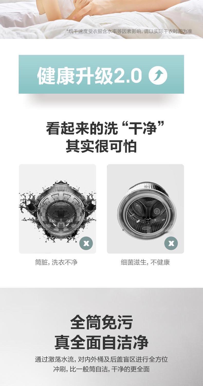 海信 洗烘一体 一级能效 全自动滚筒洗衣机 10公斤 图9