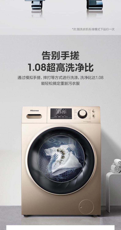 海信 洗烘一体 一级能效 全自动滚筒洗衣机 10公斤 图16