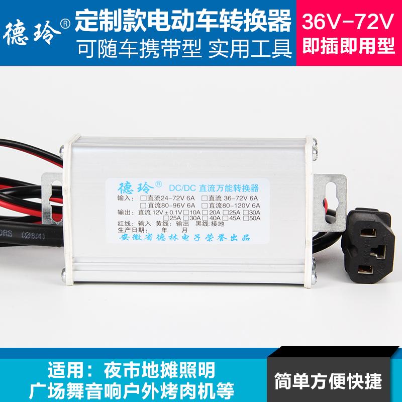 Электромобиль конвертер 36V48V60V72V84V96V108V120V поворот 12V общий мораль вереск земля стенд свет