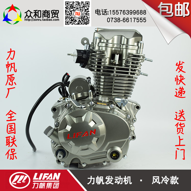 Lifan power new 150 175 200 air-cooled tricycle 125