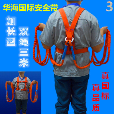 New high-altitude homework air conditioning installation safety booth double back shoulder hook half body three 3 meters long