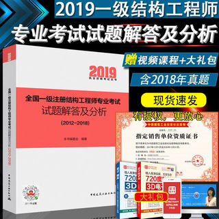 Genuine spot 2019 national first-level registered structural engineer professional examination test answers and analysis 2012-2018 calendar year real questions first-level registered structural engineer professional examination real test questions Zhu Bingyin