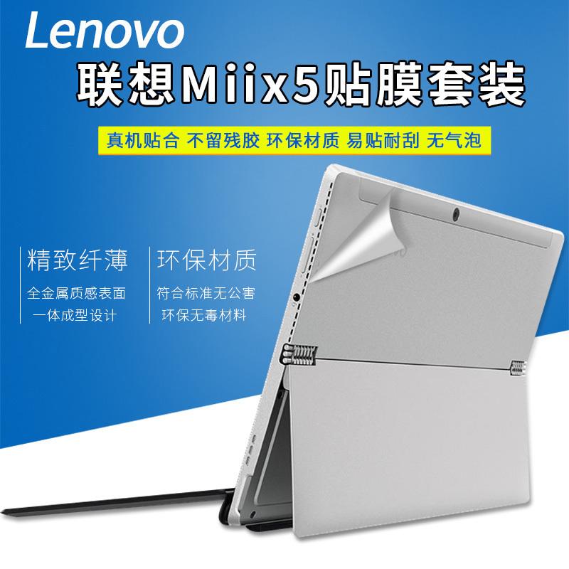 Lenovo miix5 phim 510 trở lại dán 12.2 inch tablet 520 bảo vệ bìa shell sticker phụ kiện