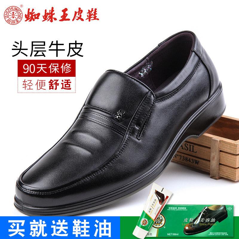 父亲商务王蜘蛛男春秋季正品中老年圆头爸爸2019新款真皮鞋皮鞋鞋