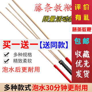 Rattan hoblock teacher special teaching rod home heroes bamboo rings footer home training