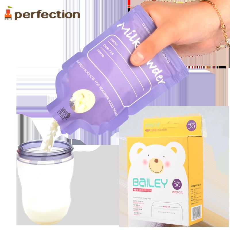 原装进口奶粉袋分装盒储存袋一次性宝宝外出密封罐装奶粉盒格便携