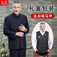 Китайский костюм туника мужской комплект Среднего и пожилого Чжуншань одежда для пожилых людей куртка Одежда для стариков демисезонный Зимний дедушка костюм папы