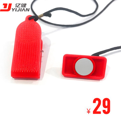 Yi Jian running machine special safety lock magnetic buckle original switch lock treadmill accessories