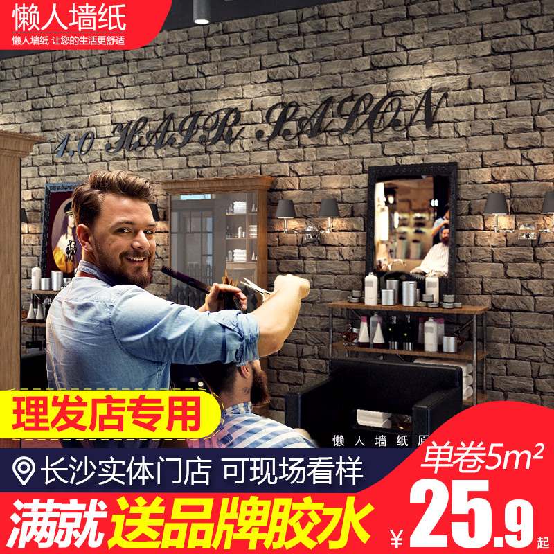 Usd 21 25 Hairdresser Three Dimensional 3d Brick Brick Wallpaper Vintage Nostalgic Clothing Hair Salon Background Barber Shop Brick Wallpaper Wholesale From China Online Shopping Buy Asian Products Online From The Best