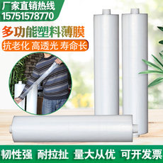 Transparent thick plastic film greenhouse film anti-aging thermal insulation waterproof dustproof packaging decoration protection white film paper cloth