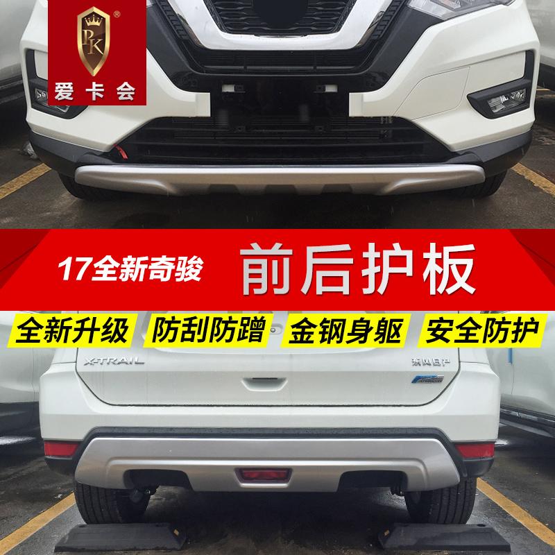 17-19款新奇骏前后护板前后护杠汽车改装时尚护板保险杠防撞防护