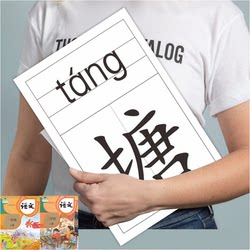 Teacher teaching new characters Chinese characters teacher teaching aids Tianzi Pinyin display A4 teaching aids paper