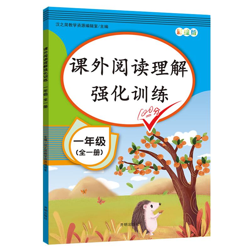 【全一册】小学一年级阅读理解专项训练