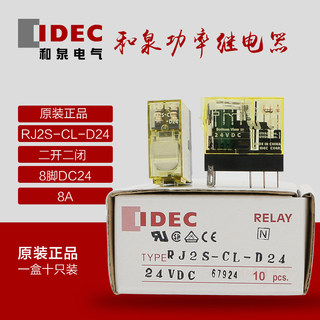 Genuine original IDEC Izumi relay RJ2S-CL-D24 DC24V 2 2 opening and closing pin 8 8A LIGHT