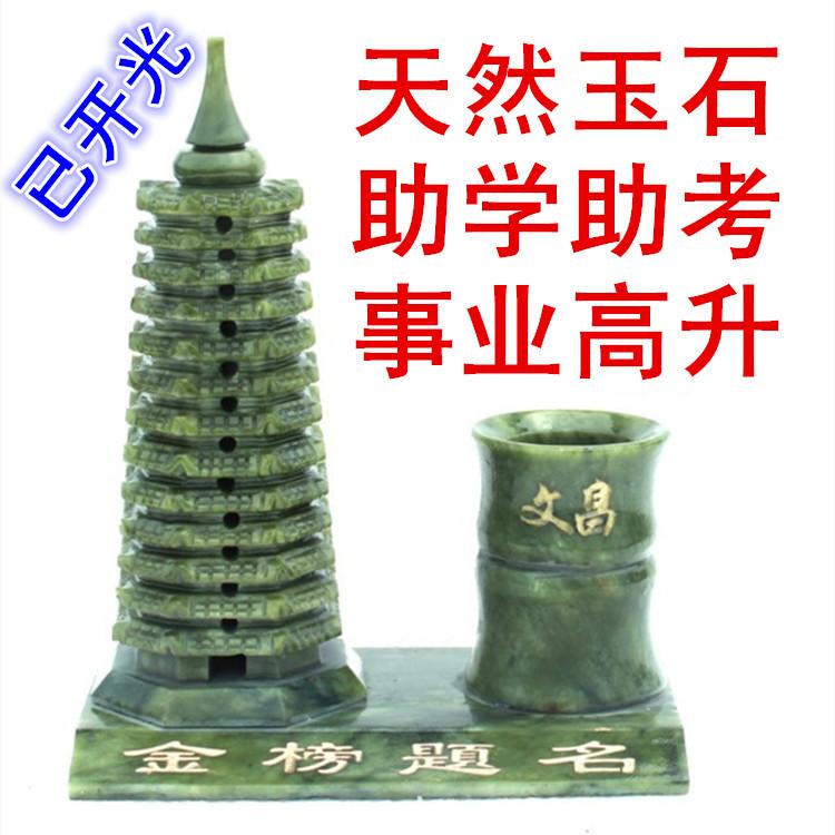 Wenchang башня украшение помогите школа промышленность вещь промышленность открытие пенал тринадцать 9 слой девять 13 слой нефрит книга дом офис комната стол