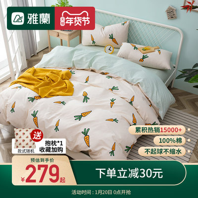 Yalan home textile sheet four sets cotton cotton cartoon 1.2 meters dormitory bed 笠 被 套 100 上