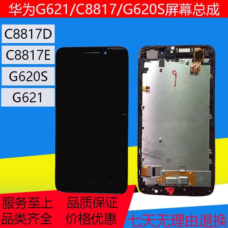 适华为G621屏幕总成C8817D显示G620S触摸G620-L72内外屏C8817E框